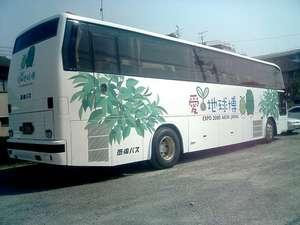 両備バス「愛・地球博」ラッピングバス