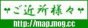 ご近所BlogMap